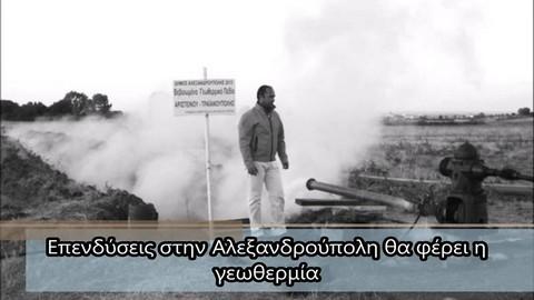 Επενδύσεις στην Αλεξανδρούπολη θα φέρει η γεωθερμία - evros24.gr a381e988e35