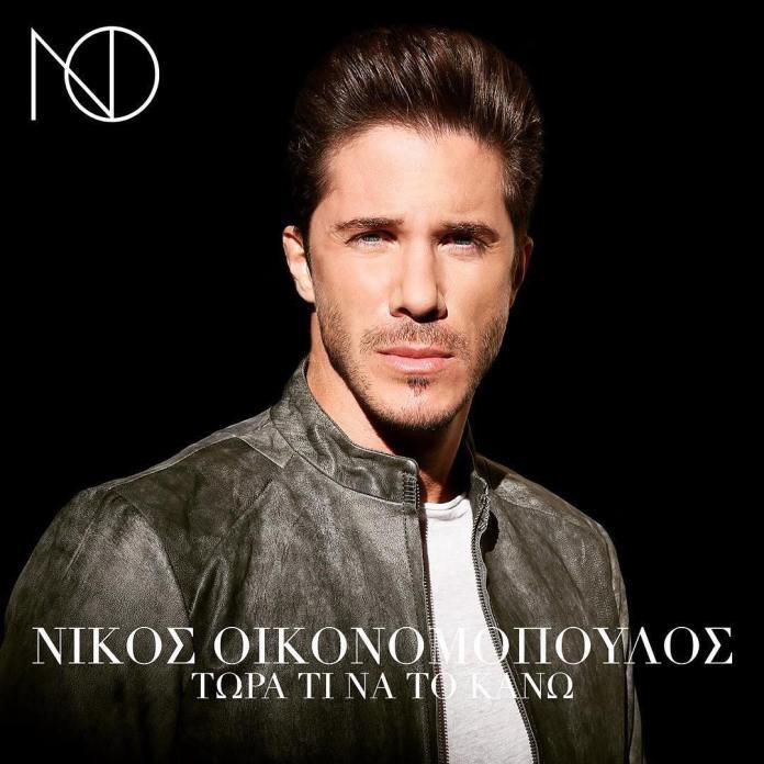 Νίκος-Οικονομόπουλος-Τώρα-Τι-Να-Το-Κάνω (1).jpg