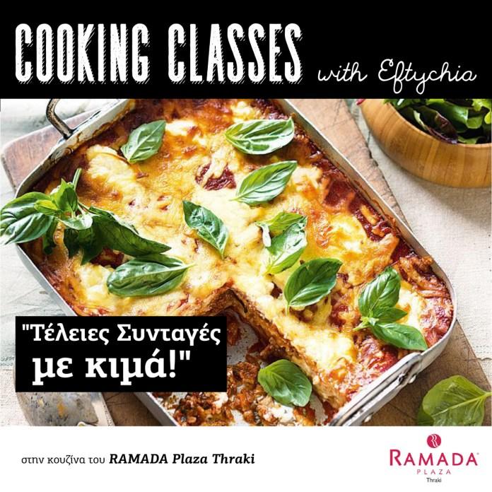 Μάθημα Μαγειρικής- Τέλειες συνταγές με κιμά! - evros24.gr 9df62588cbe