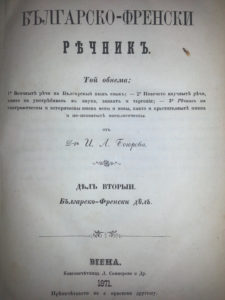 A rare first edition of Dr. Ivan Bogorov's Bulgarian-French Dictionary (Vienna, 1871) is available at display at EVS Translations Bulgaria office