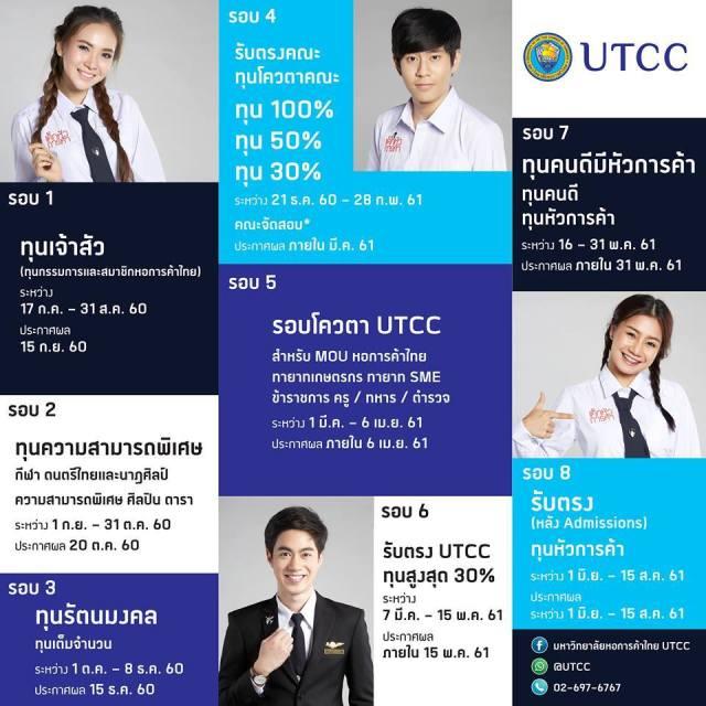 ทุนการศึกษา UTCC