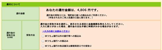 スクリーンショット 2014 01 27 14 32 36