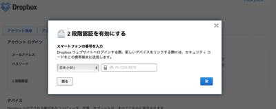Dropbox 2段階認証4