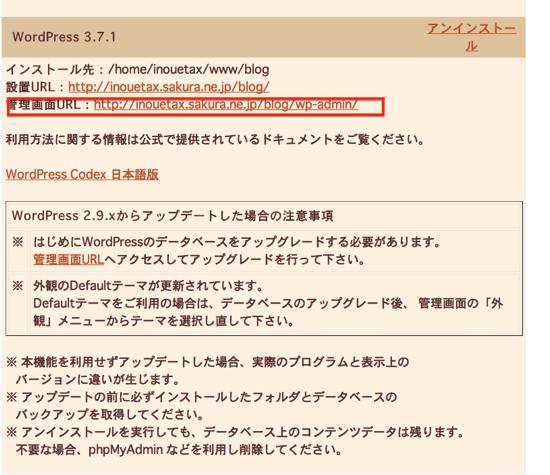 スクリーンショット 2013 12 17 9 36 40