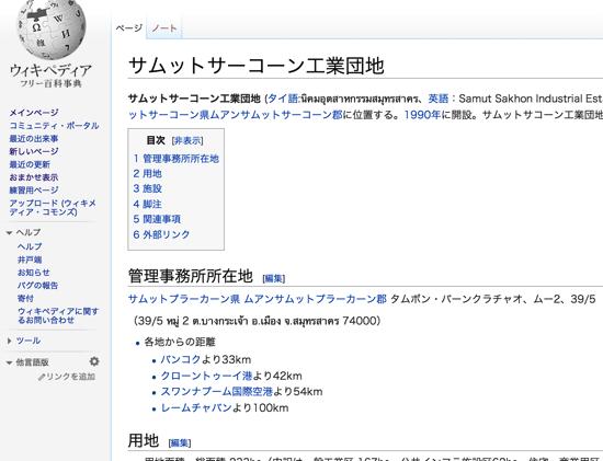 スクリーンショット 2014 04 24 17 24 22