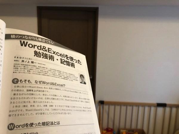 Word&Excel暗記