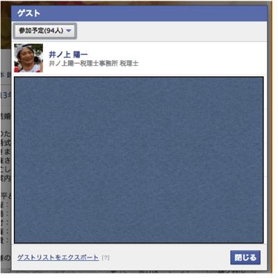Facebook ゲスト