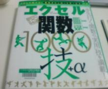 Newtype税理士 井ノ上陽一のブログ -20081217075407.jpg