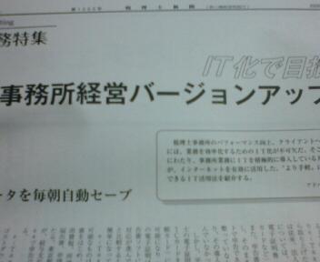 Newtype税理士 井ノ上陽一のブログ|-20081228075941.jpg