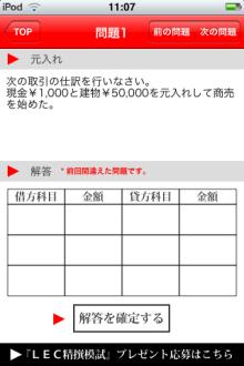 Newtype税理士 井ノ上陽一のブログ|