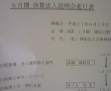 Newtype税理士 井ノ上陽一のブログ|-20090620054926.jpg