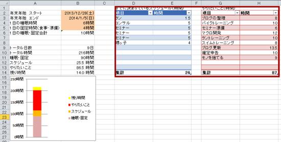 スクリーンショット 2013 12 23 10 00 55