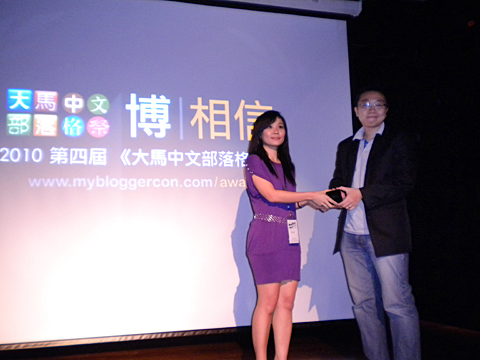 The Award Giving Ceremony by CEO Mr Chan Kee Siak to one of the winning bloggers.