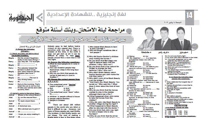 امتحان المتفوقين في اللغة الانجليزية للصف الثالث الاعدادي ترم أول