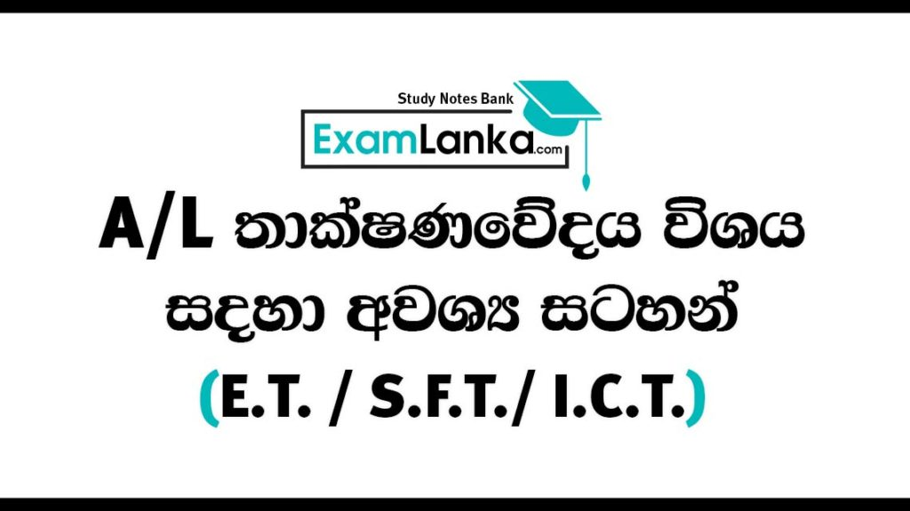 A/L Technology Notes Download in Sinhala Medium