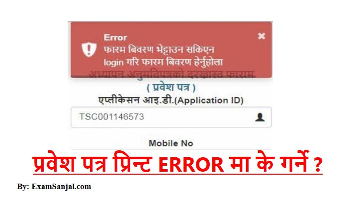 TSC Notice For Admit Card Print Error Message