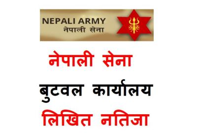 Written Exam Result of Nepal Army from Butwal Office