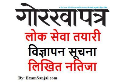 Vacancy, Lok Sewa Tayari & Result Notices Gorkhpatra