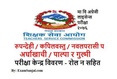 Teaching License Exam Center of Rupandehi, Kapilvastu, Nawalparasi, Arghankhachi, Palpa & Gulmi Districts