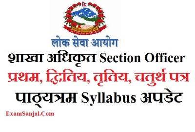 Syllabus of Section Officer Sakha Adhikrit by Lok Sewa Aayog