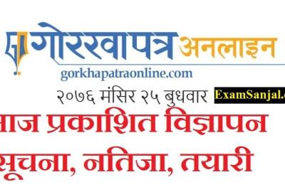 Daily Gorkhapatra Notice Lok Sewa Tayari Vacancy Notice, Exam Result Notice