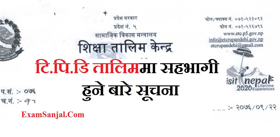 TPD Training Notice For Basic Level Teachers (Teacher Professionals Development Training) Nepal