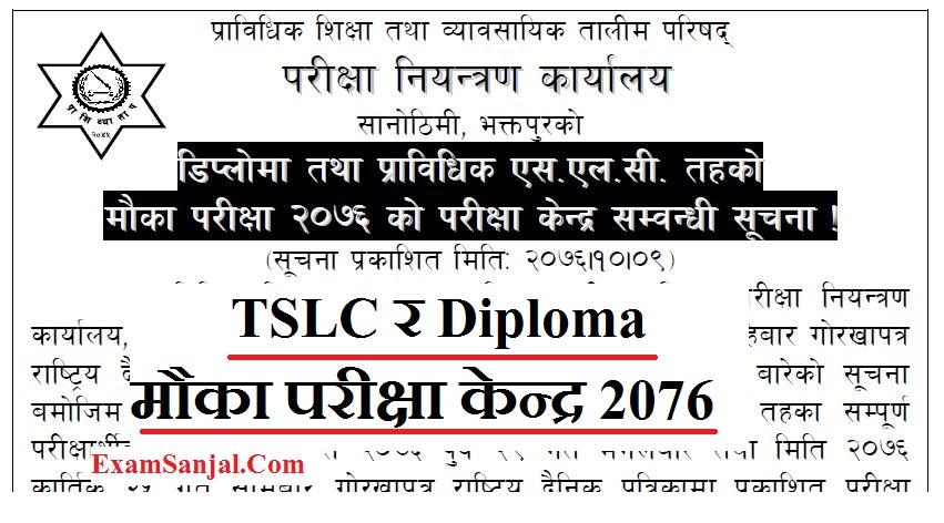 CTEVT Exam Center for Diploma & TSLC Level Special Chance Exam Center Notice