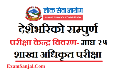 Section Officer Exam Center Details ( Adhikrit Exam Center published by Lok sewa All over Nepal )