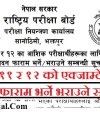 SheetRoll Number Details of Rupandehi Districts Teachers