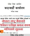Primary Level Teacher Appointment & Posting Notice By Education Office (EDCU)- Rupandehi