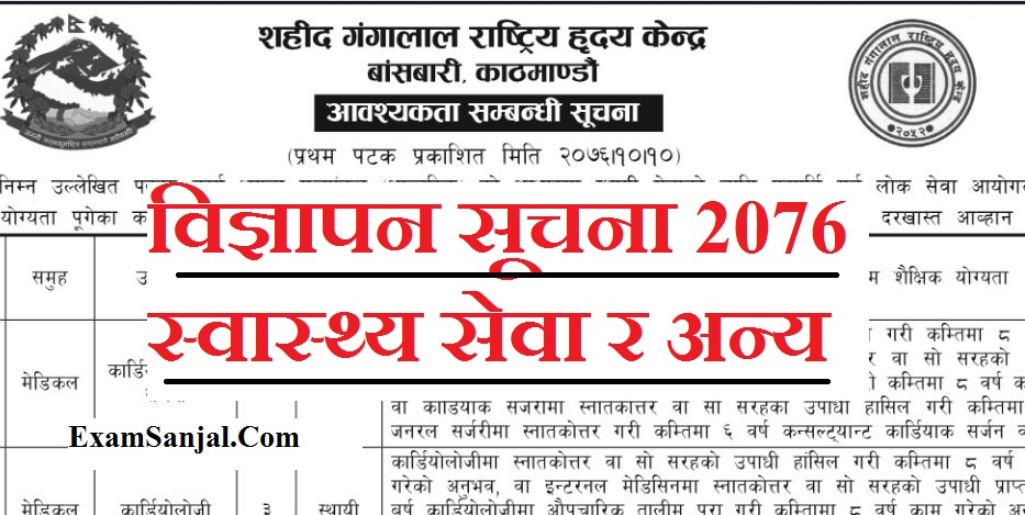 Shahid Gangalal National Heart Center Vacancy Notice ( Vacancy Notice By Shahid Gangalal Rastriya Hridaya Kendra)