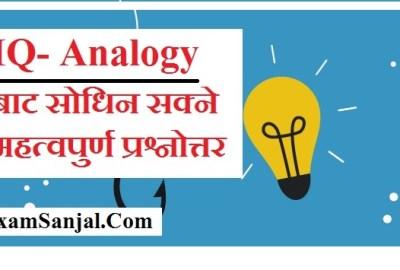 IQ Quiz – Analogy ( Lok Sewa Important IQ Questions Answer