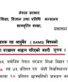Nepal Electricity Authority Published Exam Center for Written Exam