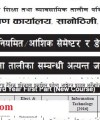 CTEVT Exam Center for Diploma & TSLC Level Special Chance Exam Center Notice