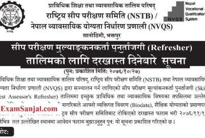 Skill Test Evaluation Application Open By National Skill Test Board NVQs ( NSTB, NVQs Skill Test )