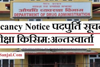 Vacancy Notice by Department of Drug Administration ( DDA Vacancy Notice )