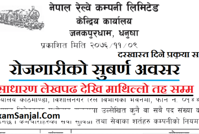 Nepal Railway Company Ltd. Vacancy Notice ( Vacancy Notice by Nepal Railway Company)