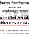 Exam Form LLB. 3rd. Year Partial and Chance Exam-2076 ( LLB 3rd Year Exam Form)