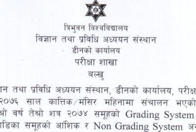 M.Sc. Math III Semester Exam Result ( MSC Math 3rd Semester Result by TU)