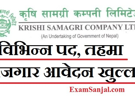 Vacancy Notice by Krishi Samagri Company (KSCL Vacancy)