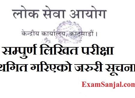 Lok Sewa Aayog Postpone Written Exam of All Service