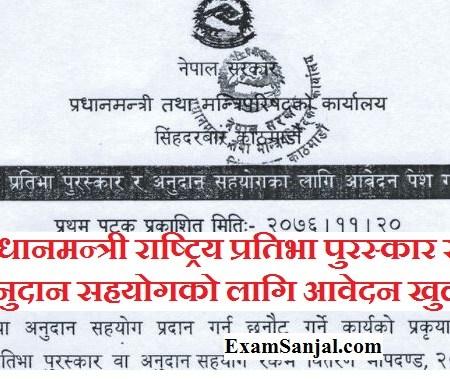Prime Minister Talent Award & Grant Application Open ( Application open PM Talent Award & Grant)