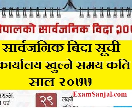Public Holiday, Festival Holiday & Office Time Details of 2077