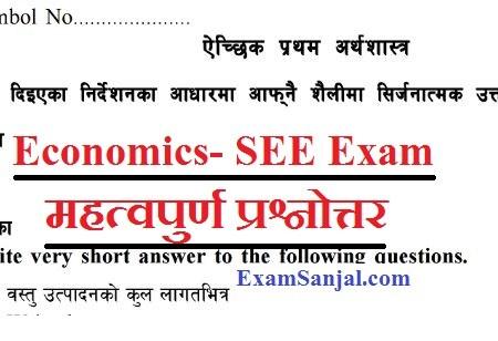 SEE Exam Model Questions Practice Sets Economics
