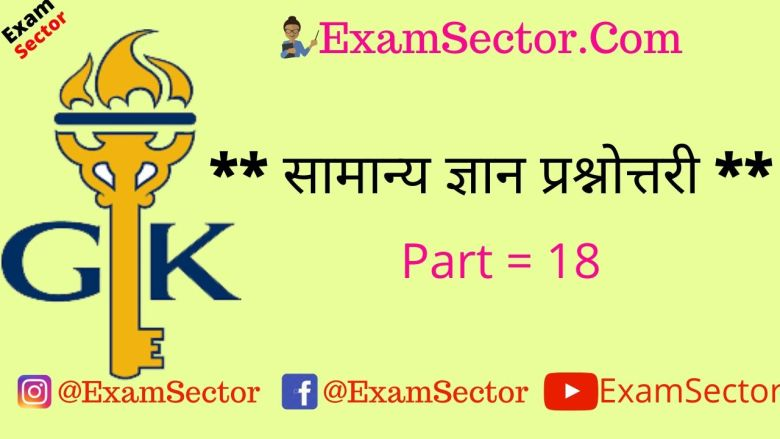 50 Gk questions and answers in Hindi