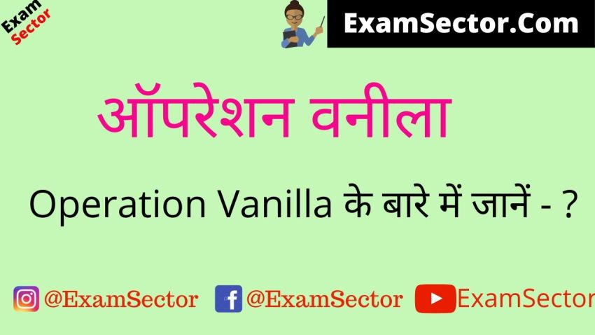 Operation Vanilla ( ऑपरेशन वनीला ) ,