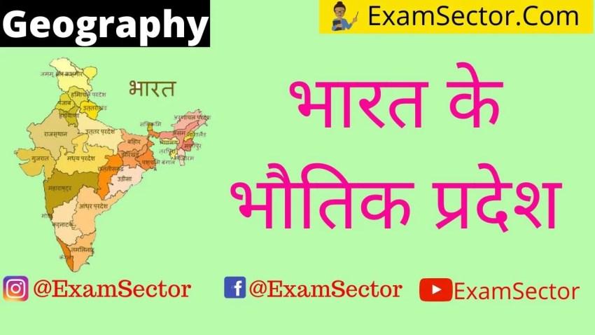 भारत के भौतिक प्रदेश ( Indian Physical territory ) ,
