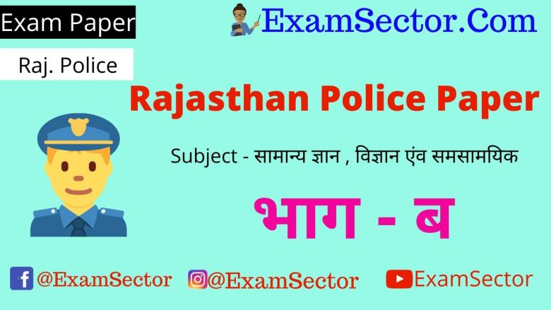 New Pattern Rajasthan Police Paper