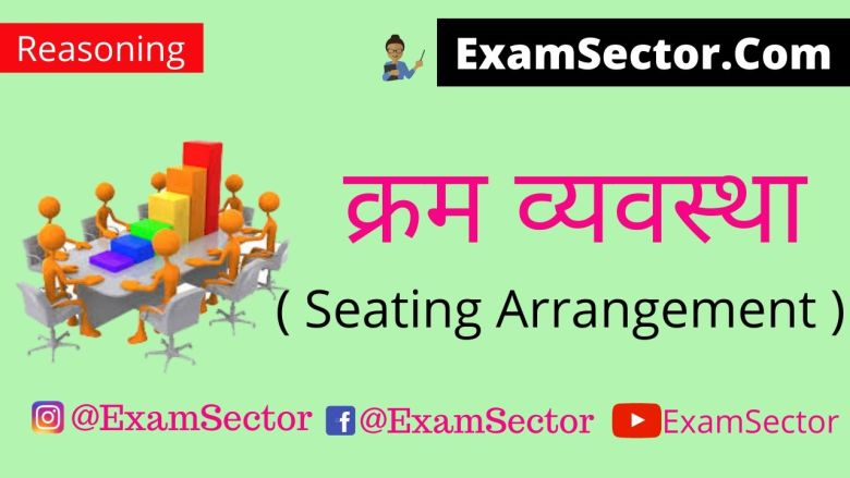 Seating Arrangement in hindi ,