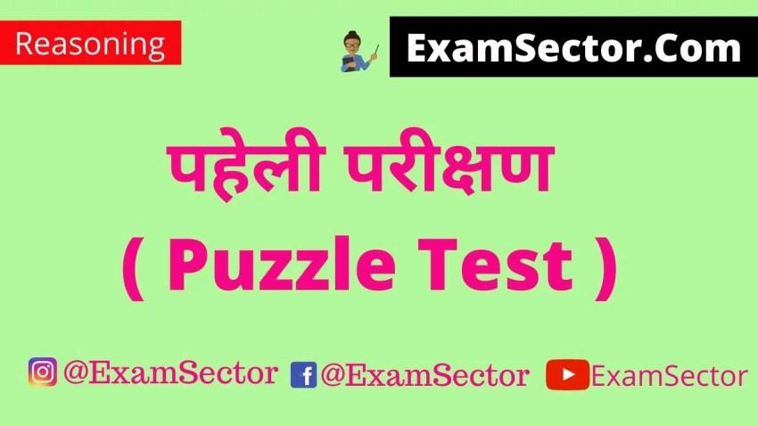 पहेली परीक्षण ( Puzzle Test ).